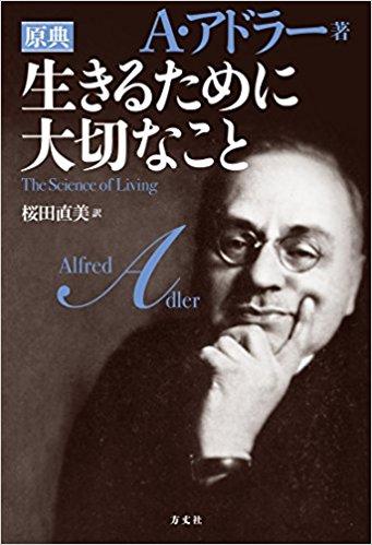 アドラー心理学の全体像:生きることの科学