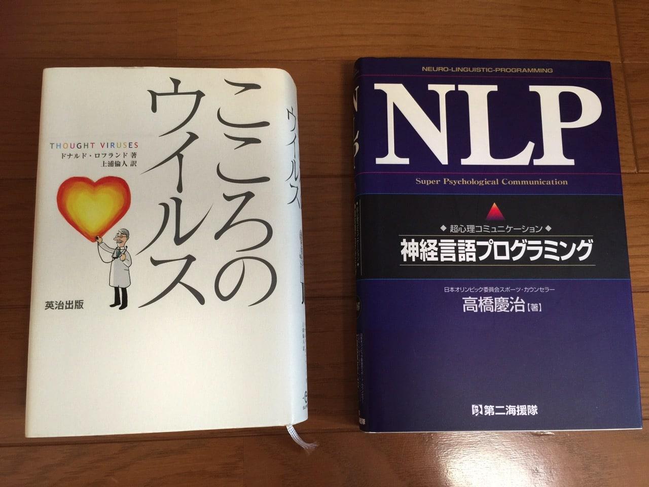 2冊の本。こころのウィルス。超心理コミュニケーション神経言語プログラミング