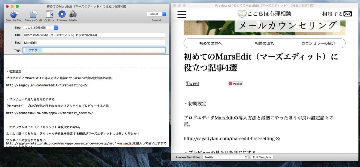 初めてのMarsEdit(マーズエディット)に役立つ記事まとめ4選+α