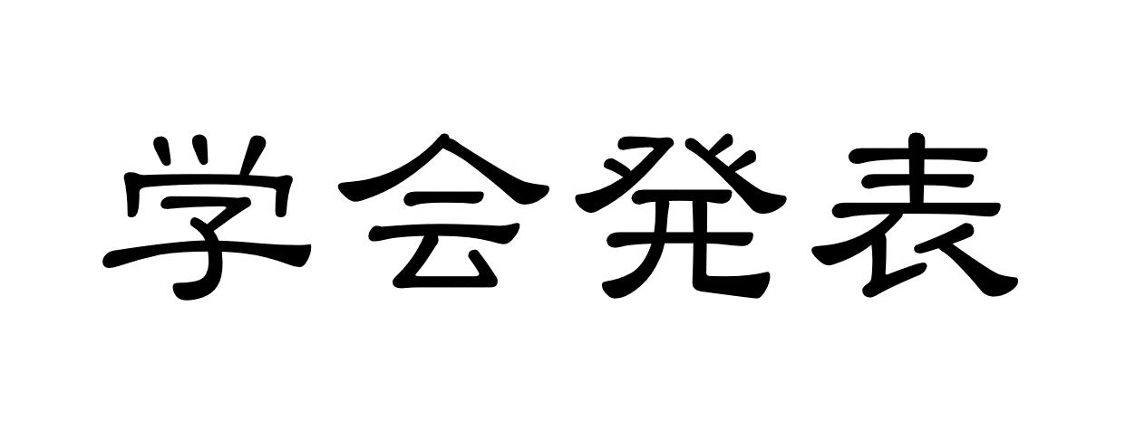 学会発表 抄録ver.2